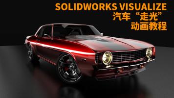 """SOLIDWORKS Visualize-汽车灯光""""走动""""动画教程介绍"""