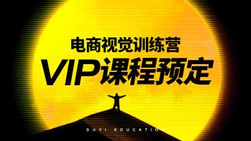 电商视觉训练营VIP课程预定金