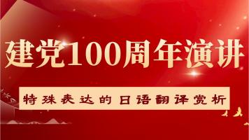 建党100周年演讲中的特殊的表达日语翻译赏析