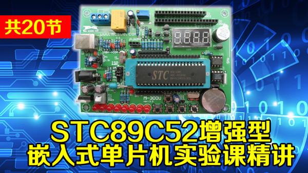 STC增强型89C52单片机嵌入式实验课精讲