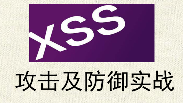 xss攻击原理以及防御