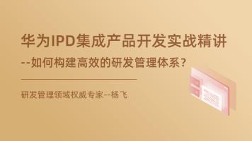 华为IPD集成产品开发实战精讲--如何构建高效的研发管理体系
