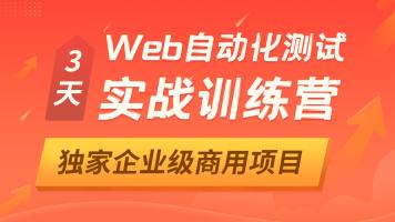 3天Web自动化测试实战训练营【博为峰atstudy网校】