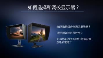 摄影修图显示器的选择,校准和PS的色彩管理大全