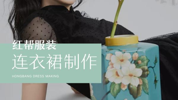 13、周子瑜同款法式风情连衣裙之木耳边制作