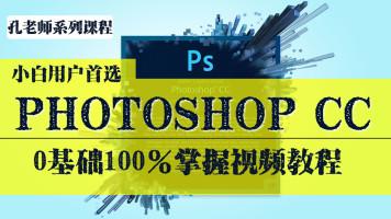 Photoshop CC教程!ps入门基础视频教程ps教程