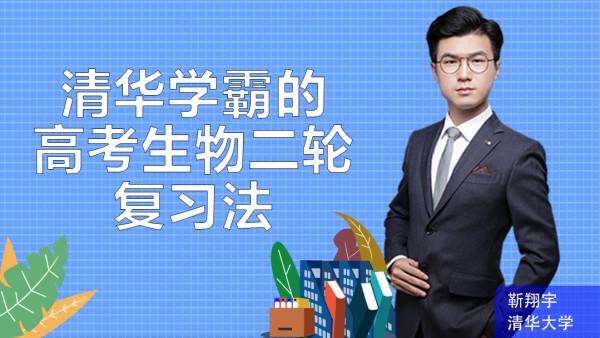 清华学霸的高中生物二轮复习法