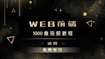 Web前端1000集视频教程