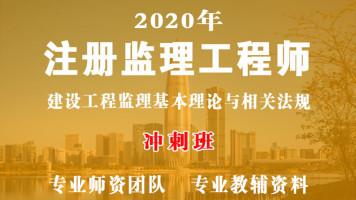 2020年《建设工程监理基本理论与相关法规》