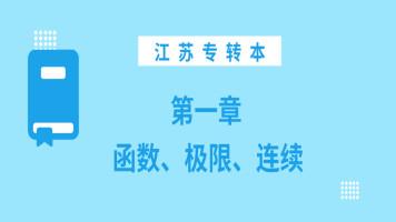 江苏专转本高等数学/高数【第一章  函数、极限、连续】