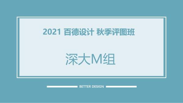 2021评图班【深大M组】