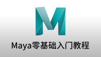 Maya建模零基础教程【云普集教育】