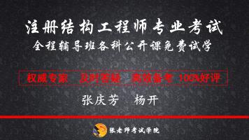【张老师考试学院】免费注册结构工程师专业考试培训