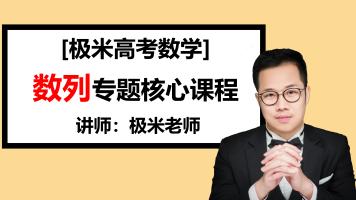 【数列】高考专题系统满分课程