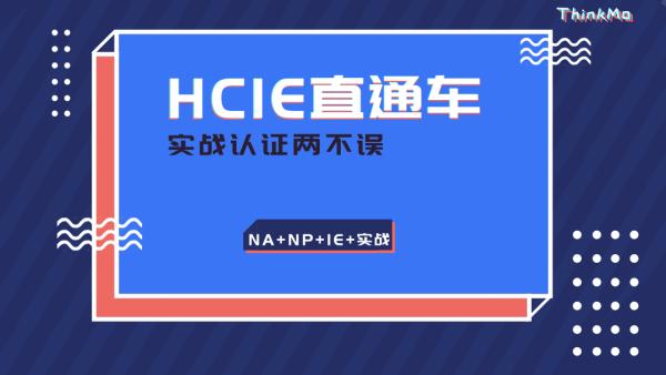 HCIE直通班【包含HCNA+HCNP】+ 【实战大礼包】