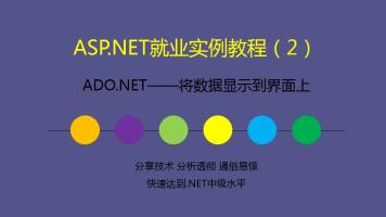 ASP.NET就业实例教程(2)ADO.NET——将数据显示到界面上