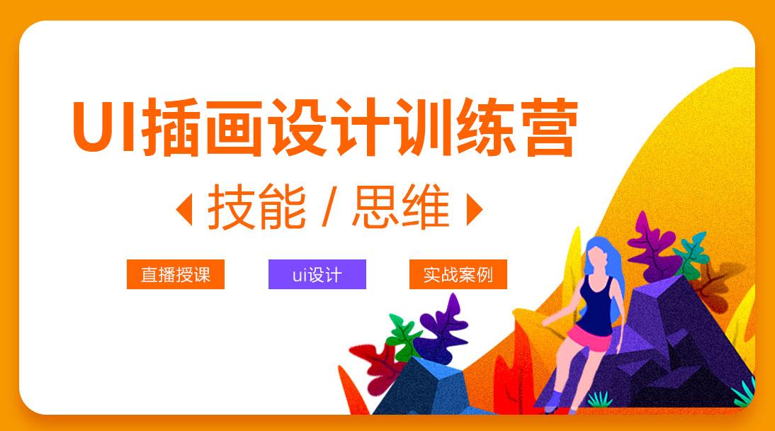 UI插画设计 训练营【直播】(UI设计/平面设计/插画/图标/交互)