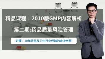 系列课【2010版GMP内容解析】第二期:药品质量风险管理