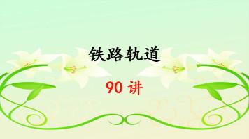 铁路轨道 90集 王平 西南交通大学