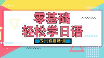 「直播」日语五十音图精讲 零基础入门 发音 语法 会话 文化 动漫