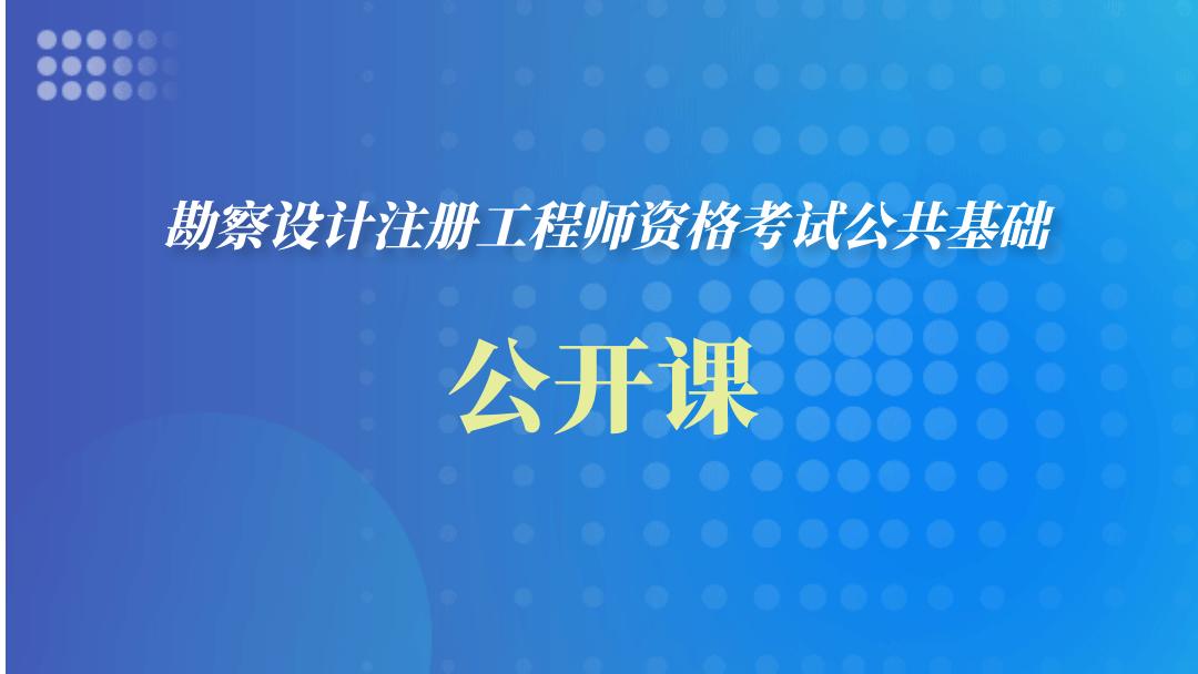 【华南启铭】勘察设计注册工程师资格考试公共基础公开课