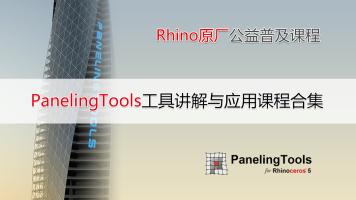PanelingTools工具讲解与应用课程(合集)