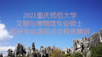 2021重庆师范大学文博综合348考研专业课精讲全程班