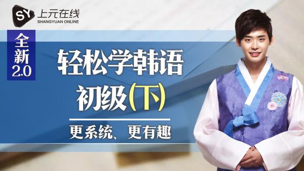 【上元网校】轻松学韩语初级下 韩语外教 开心韩语学习