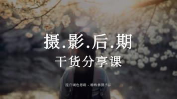 摄影修图/人像/精修/商业/调色/风光/合成/PS后期教程/免费公开课