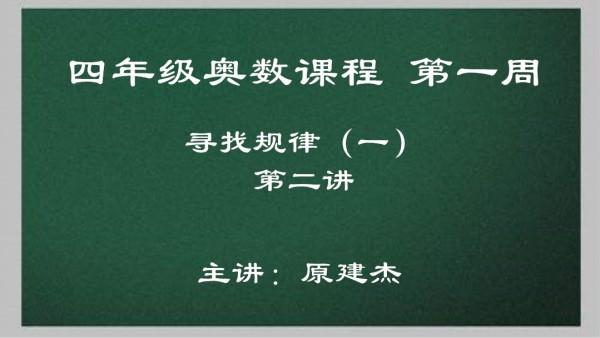 昕馨教育四年级奥数课程  第一周 (2)