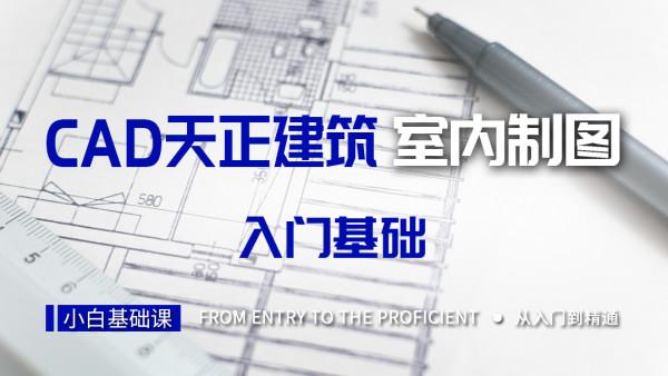 CAD天正建筑室内制图入门基础