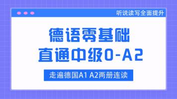 德语零基础到中级A1A2连读提升口语德福考能力【200+课时持续更新