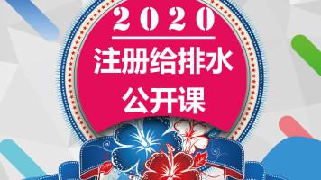 2020年注册给排水免费公开课-上海彭老师培训