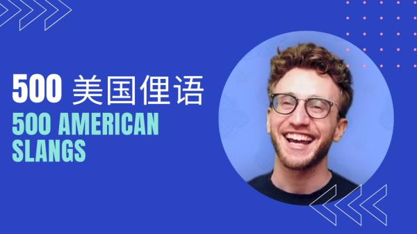 500 美国俚语 American Slang!