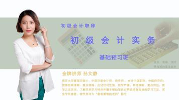 2020初级会计职称【初级会计实务】之基础预习班(赠送题库)
