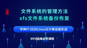 Linux/运维/云计算/高端运维/架构师/文件系统的管理方法