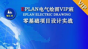 EPLAN电气绘图VIP班
