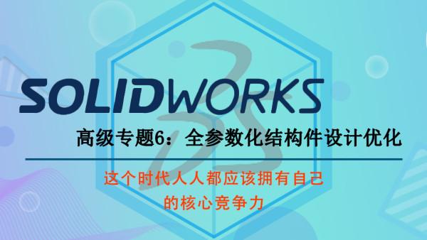 SolidWorks高级专题六:全参数化结构件设计优化