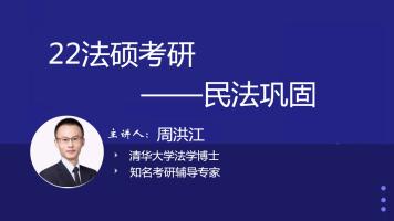 来胜2022法硕考研——民法巩固