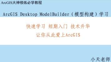 ArcGIS Desktop ModelBuilder(模型构建)学习教程