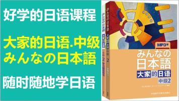 大家的日语中级第2册视频精讲