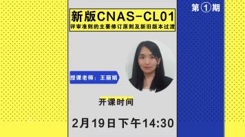 新版CNAS-CL01评审准则的主要修订原则及新旧版本过渡