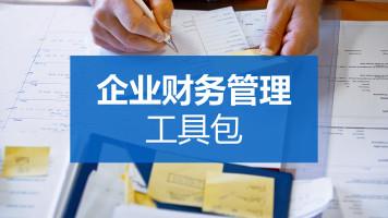 企业财务管理工具包