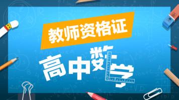 【学程教育】教师资格证—高中数学