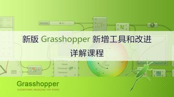 新版 Grasshopper 新增工具和改进 详解课程