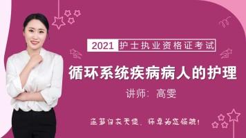 2021护士执业/循环系统疾病病人的护理/系统考点精讲