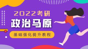 2022考研[政治马原]基础强化提升教程
