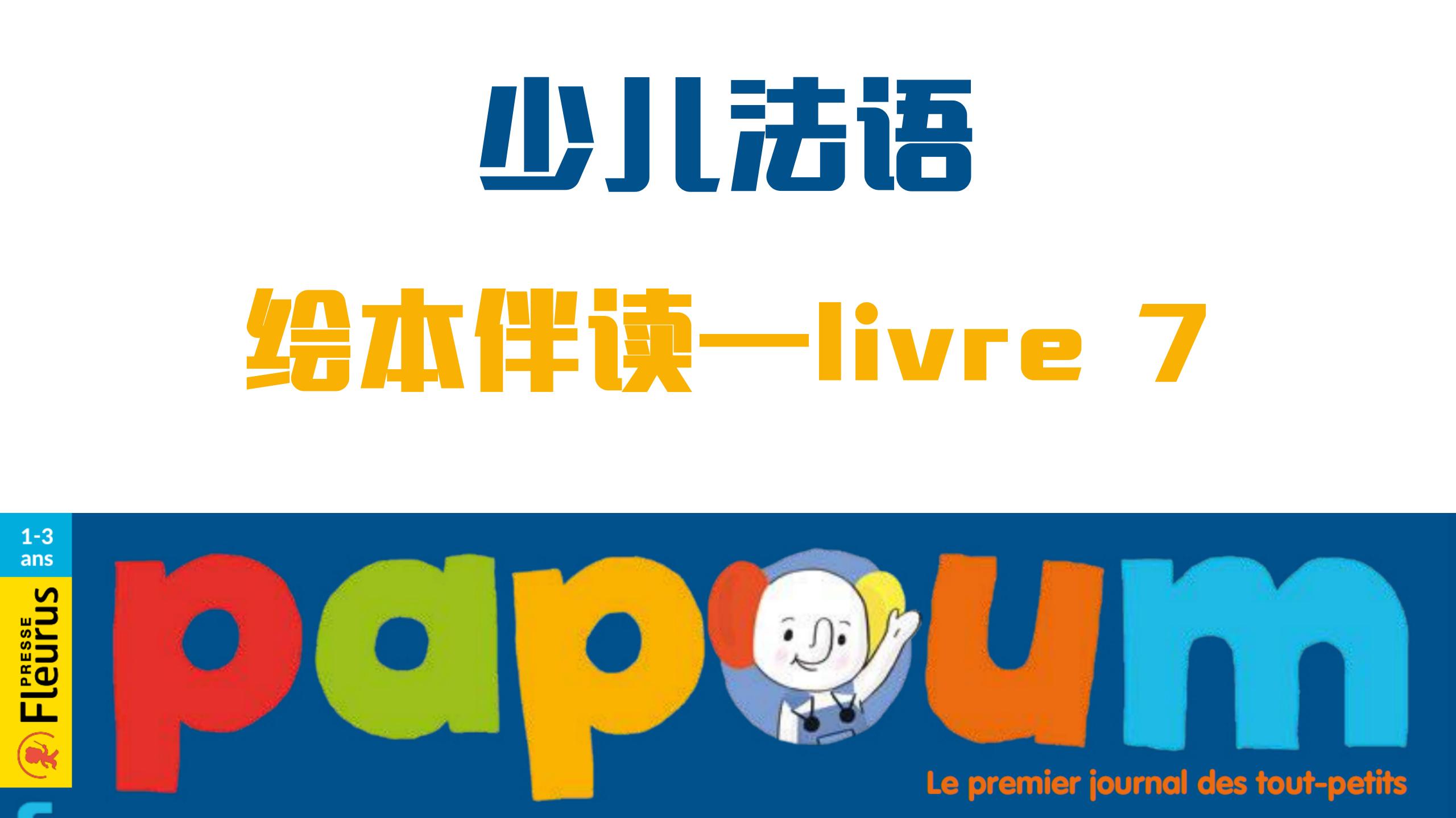 少儿法语-绘本伴读时光 法国原版绘本Papoum livre 7