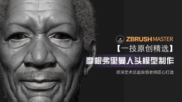 ZBrush Master【一技原创精选】摩根弗里曼人头模型制作