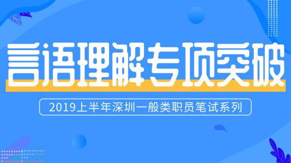 2019上半年深圳事业单位笔试言语理解专项突破